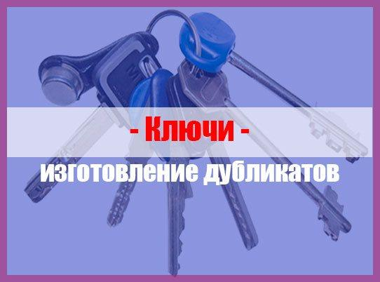 ключи-дубликаты